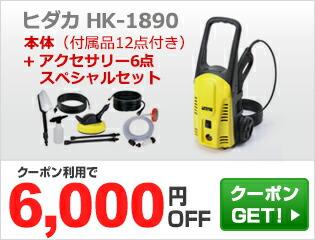 HK-1890 スペシャルセット6000円引きクーポン