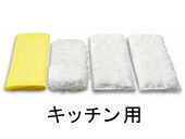 マイクロクロスセット(キッチン用)