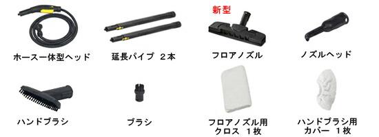 ケルヒャースチームクリーナーSC1040標準付属品