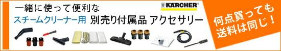 ケルヒャースチームクリーナー用別売り付属品バナー
