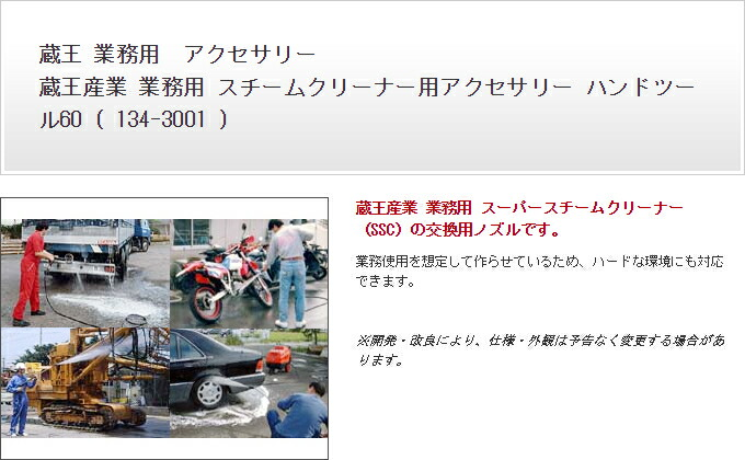 蔵王産業 業務用 スチームクリーナー用アクセサリー ハンドツール60 ( 134-3001 )