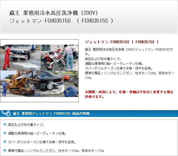 蔵王 業務用 ジェットマン FCHD3515S ジェットマン FCHD3515S  jetman-fchd3515s