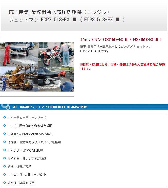 ¢�� ��̳�� �����åȥޥ� FCPS1513-EX III �����åȥޥ� FCPS1513-EX III  jetman-fcps1513-ex-3