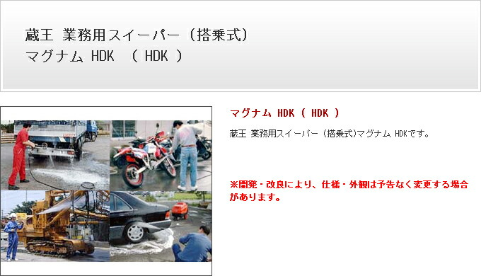 蔵王 業務用 マグナム HDK マグナム HDK  magnum-hdk