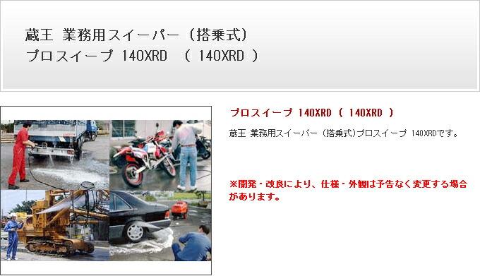 蔵王 業務用 プロスイープ 140XRD プロスイープ 140XRD  prosweep-140xrd