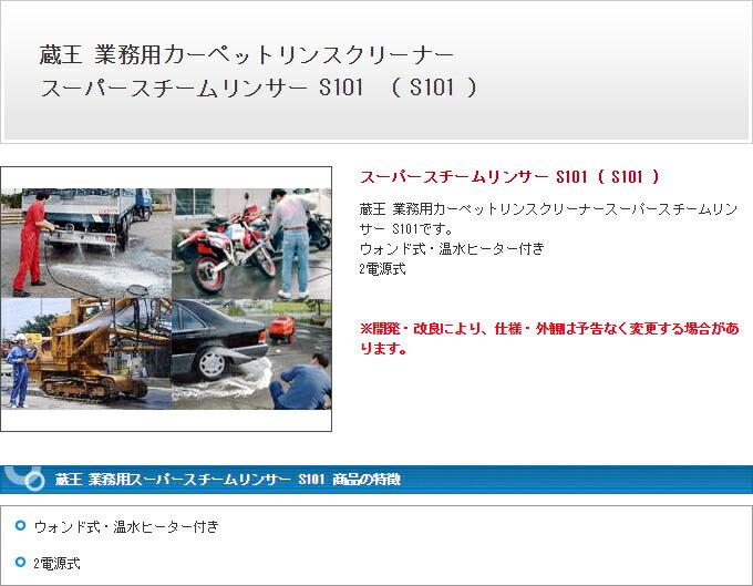 蔵王 業務用 スーパースチームリンサー S101 スーパースチームリンサー S101  supersteamrinser-s101