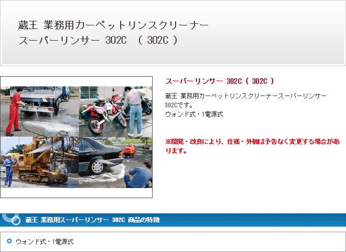 蔵王 業務用 スーパーリンサー 302C