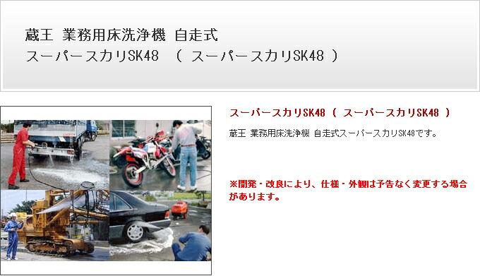 蔵王 業務用 スーパースカリSK48 スーパースカリSK48  superscurry-sk48