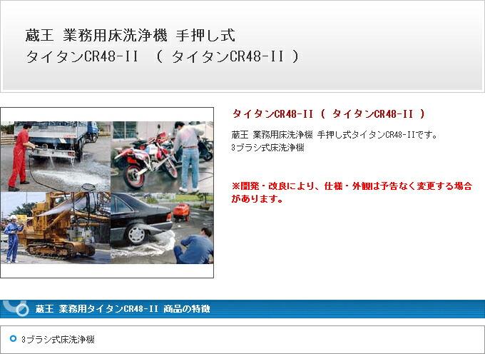 蔵王 業務用 タイタンCR48-II タイタンCR48-II  titan-cr48-2
