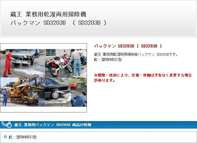 蔵王 業務用 バックマン SD3203B バックマン SD3203B  vacman-sd3203b