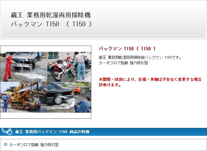 蔵王 業務用 バックマン T150 バックマン T150  vacman-t150