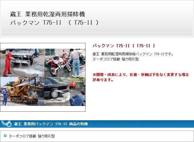 蔵王 業務用 バックマン T75-II バックマン T75-II  vacman-t75-2