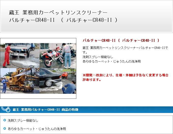 蔵王 業務用 バルチャーCR48-II バルチャーCR48-II vulture-cr48-2
