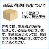 商品の発送目安について 1〜3営業日以内に発送予定 弊社では、生産者より直接商品を発送