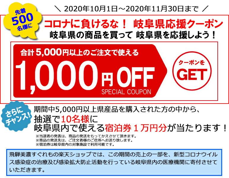 コロナに負けるな!岐阜県応援クーポン 5000円で1000円OFF!