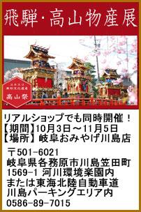 飛騨・高山物産展