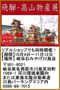 飛騨高山物産展