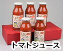 ありがとうファーム 農薬を使わない トマトジュース 180ml