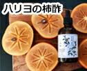 ハリヨの柿酢
