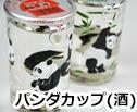 御代桜 パンダカップ