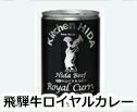 キッチン飛騨ロイヤルカレー