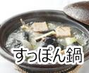 すっぽん鍋 ガーデンホテル焼岳