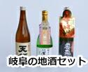 地酒セット