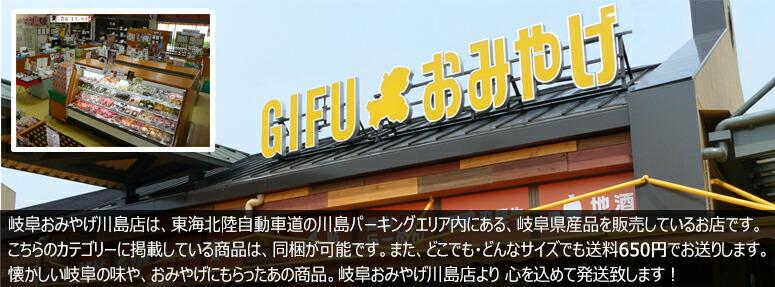岐阜おみやげ川島店