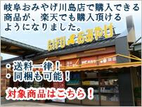 岐阜おみやげ川島店から発送します