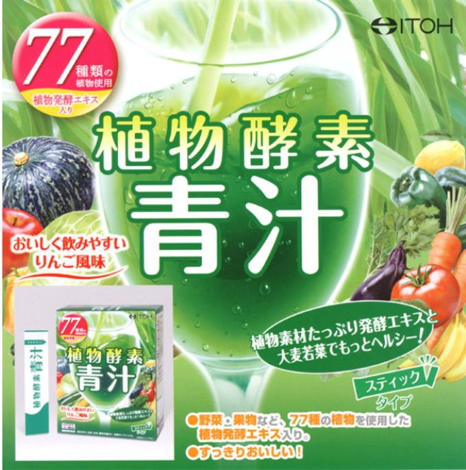 植物酵素青汁