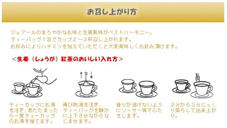 しょうが紅茶 ジュアール紅茶
