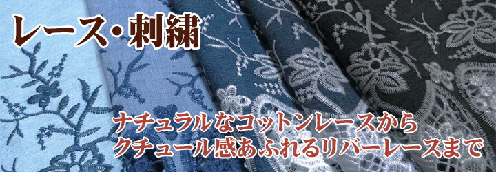 レース・刺繍