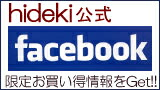 ひでき Facebook ページへ