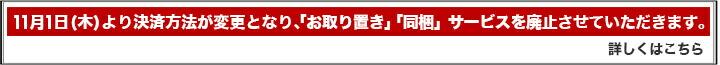 「楽天ペイ」お知らせ