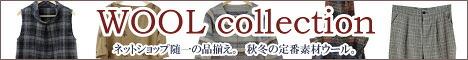 秋冬ウールコレクション