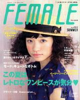 「FEMALE(フィーメィル) 2012 SUMMER」