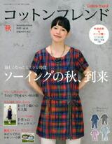 「Cotton friend (コットンフレンド) 2013 秋号」