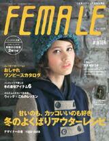 雑誌「FEMALE(フィーメィル) 2012-13 WINTER」