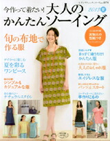 """""""A product wants to wear it now""""! 2013 simple sewing summer of adult"""