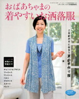 """""""The stylish clothes which grandmother is easy to wear"""""""