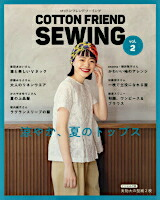 「COTTON FRIEND SEWING vol.2」
