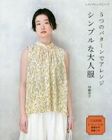 「5つのパターンでアレンジ シンプルな大人服」