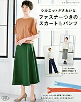 シルエットがきれいな ファスナーつきの スカート&パンツ