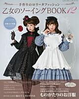 乙女のソーイングBOOK12
