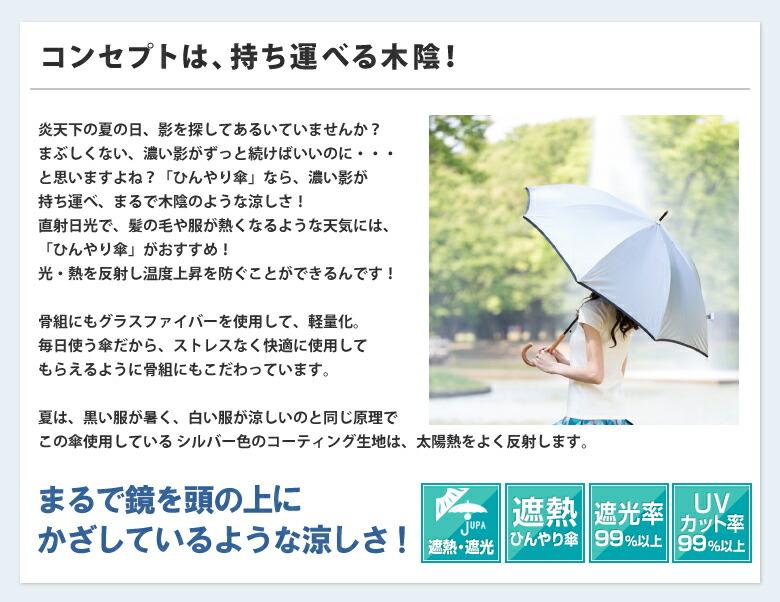 ひんやり傘が選ばれる理由