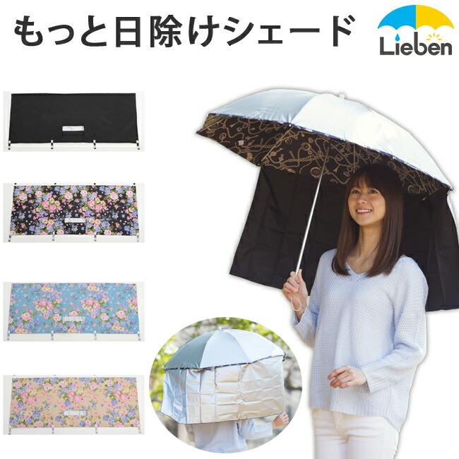 傘カーテン