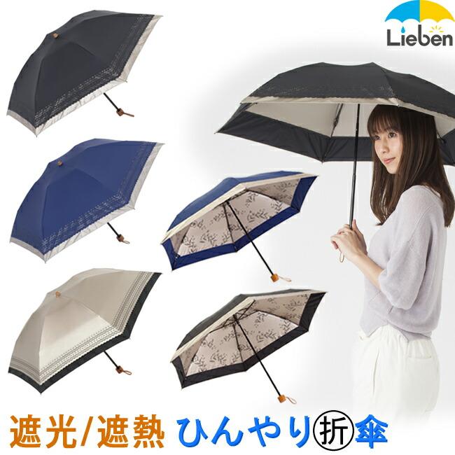 UV遮熱遮光ミニ傘(晴雨兼用)