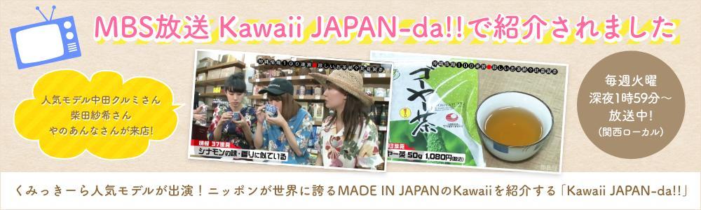 Japan-da1