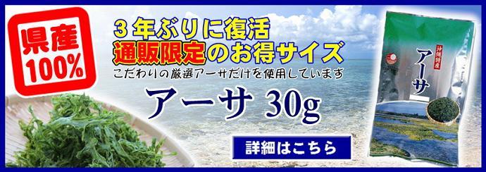 沖縄県産100%アーサ30g通販限定商品