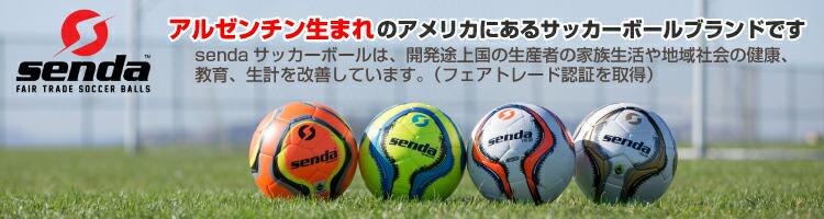 SENDAサッカーボール